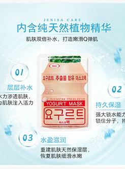 依迪比蒂 乳酸菌酸奶补水面膜 学生男女滋润补水嫩肤