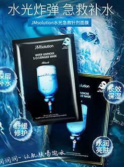 肌司研 水滋养水盈补水面膜 JM急救面膜黑臻版