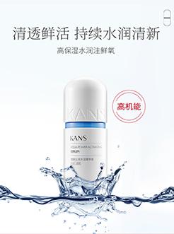 韩束 沁润活肤精华液 蓝胶囊高机能温和补水缩毛孔精华
