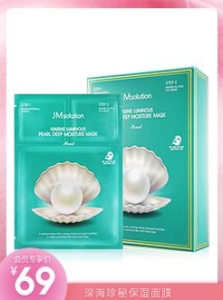 肌司研 海洋珍珠三部曲面膜 學生滋潤補水亮膚面膜貼