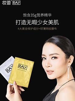 妝蕾 金銀系列面膜 補水亮膚美肌滋潤收縮毛孔面膜貼